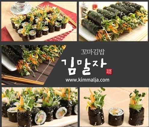 꼬마김밥김말자 |대형마트