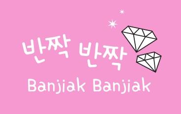 반짝반짝(BanjjakBanjjak) |대형마트