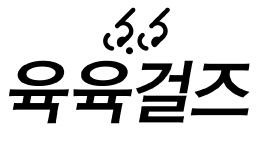 고양스타필드 여성의류 육육걸즈 주말 (금.토.일)아르바이트 사원 채용