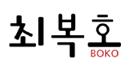 롯데백화점 동래점 최복호 둘째직원 구함