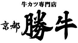 [정규직/주5일] 교토 가츠규 고양스타필드점 조리&홀 시니어/주니어 채용